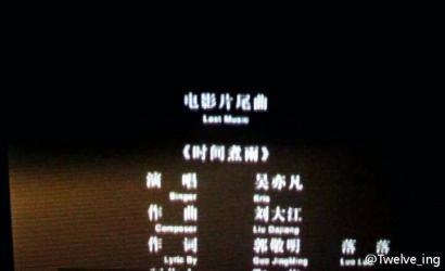 140627 吴亦凡倾情演绎 时间煮雨