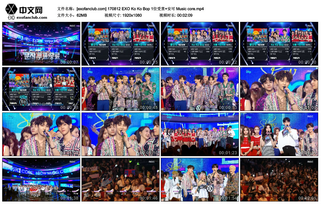 [exofanclub.com] 170812 EXO Ko Ko Bop 1位受赏 安可 Music core.mp4_thumbs_2017.08.jpg